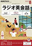 NHKラジオ ラジオ英会話 2016年 8月号 [雑誌] (NHKテキスト)