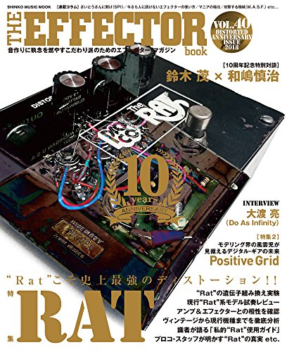 The EFFECTOR BOOK  Vol.40 (シンコー・ミュージックMOOK)