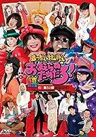 森川智之と檜山修之のおまえらのためだろ!祝!第50弾記念DVD 鱚-KISU-