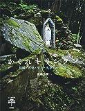 「かくれキリシタン: 長崎・五島・平戸・天草をめぐる旅 (とんぼの本)」販売ページヘ