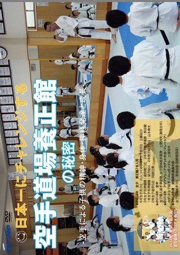 日本一にチャレンジする空手道場養正館の秘密 -空手による子供の精神・身体・神経発達と成長- (Blu-ray)