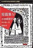 短篇集〈4〉 (双葉文庫―日本推理作家協会賞受賞作全集)
