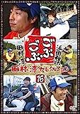 ごぶごぶ 田村淳セレクション16[DVD]