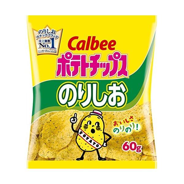 カルビー ポテトチップス のりしおの商品画像