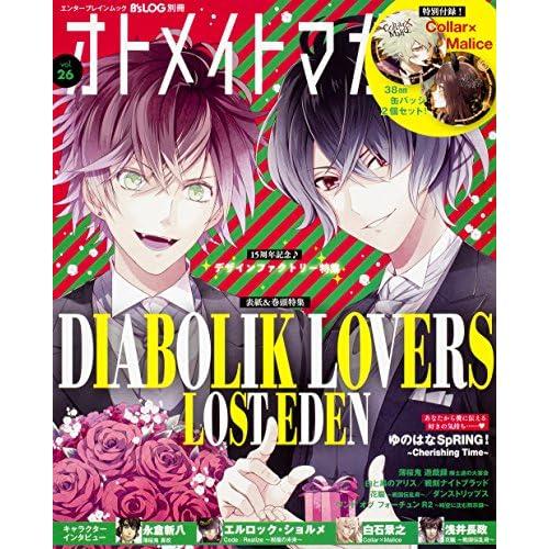 B's-LOG別冊 オトメイトマガジン vol.26 (エンターブレインムック)