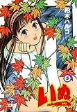 いぬ(5) (ヤングサンデーコミックス)