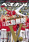 週刊ベースボール 2017年 10/02月号 [雑誌]