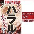 そのハラル大丈夫? (週刊東洋経済eビジネス新書 No.92)