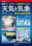 天気と気象がよくわかる本 (万物図鑑シリーズ)