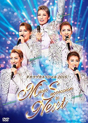 タカラヅカスペシャル2016 ~Music Succession to Next~ [DVD]