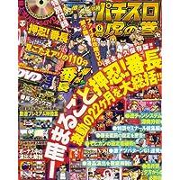 必勝パチスロ虎の巻 2007年 06月号 [雑誌]