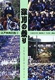 深川の祭り (江戸神輿図鑑)