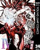 嘘喰い 34 (ヤングジャンプコミックスDIGITAL)