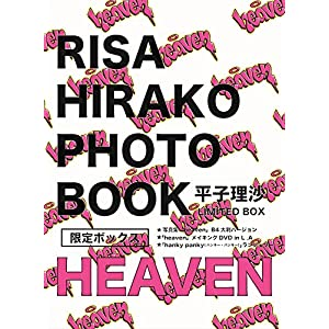 平子理沙 写真集 『 heaven 』 プレミアムBOX ([バラエティ])