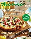 オレンジページ 2018年 5/28増刊号 [雑誌]