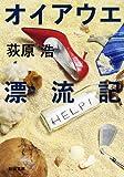 オイアウエ漂流記 (新潮文庫)