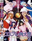 コスプレ例大祭 2 [DVD]