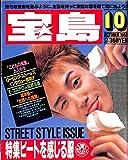 宝島 1989年 10月号