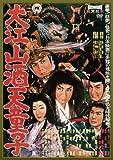 大江山酒天童子[DVD]