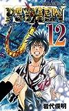 PSYREN 12 (ジャンプコミックス)
