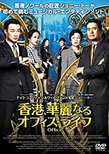 香港、華麗なるオフィス・ライフ [DVD]