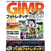 GIMPフォトレタッチ完全ガイド2011 (アスペクトムック)