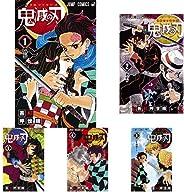 鬼滅の刃 1-19巻 新品セット