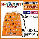 mikihouse HOTBISCUITS(ミキハウスホットビスケッツ)ホットビスケッツ5千円福袋2017年新春福袋 80cm,男の子