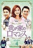 我が家のロマンス DVD-BOX 4[DVD]