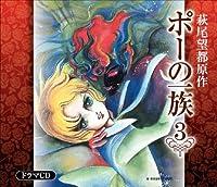 ポーの一族 ドラマCD(全6巻) 第3巻 「メリーベルと銀のばら」、「すきとおった銀の髪」収録