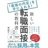新しい転職面接の教科書~「最強の内定」を手に入れる!