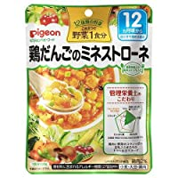 食育レシピ野菜鶏だんごのミネストローネ100g