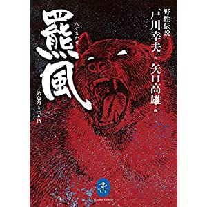 野性伝説 羆風・飴色角と三本指 作:戸川幸夫 画:矢口高雄 (ヤマケイ文庫)