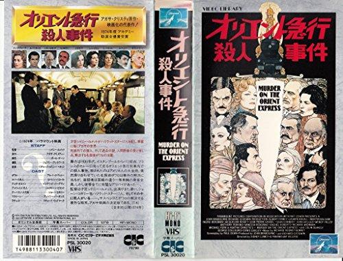オリエント急行殺人事件 [VHS]