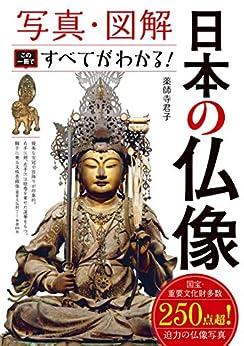 [薬師寺君子]の写真・図解 日本の仏像 この一冊ですべてがわかる!