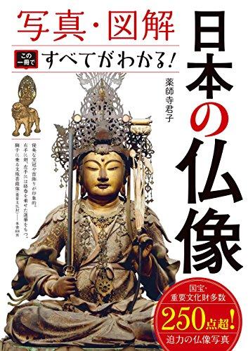 写真・図解 日本の仏像 この一冊ですべてがわかる! 薬師寺君子