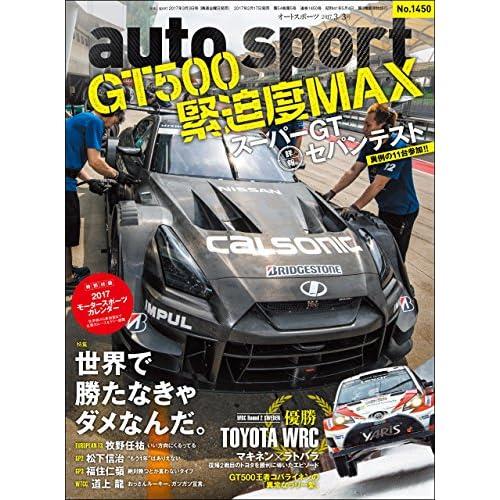 AUTOSPORT (オートスポーツ) 2017年 3/3号 [雑誌]