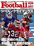 アメリカンフットボール・マガジン 2016 シーズンクライマックス (B.B.MOOK1357)