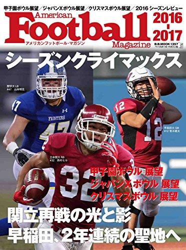 アメリカンフットボール・マガジン 2016 シーズンクライマックス (B.B.MOOK1357) -