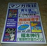 マンガ夜話 (Vol.7) (キネ旬ムック)