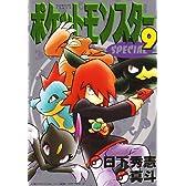 ポケットモンスターSPECIAL (9) (てんとう虫コミックススペシャル)