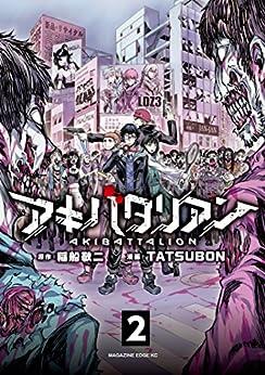 [稲船敬二, TATSUBON]のアキバタリアン 分冊版(2) いっそ、みんなブチ殺せば? (少年マガジンエッジコミックス)