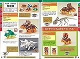 LaQ恐竜図鑑 LaQ公式ガイドブック (別冊パズラー) 画像