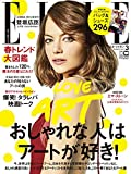 ELLE JAPON (エル・ジャポン) 2017年 03月号