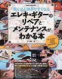 驚くほど弾きやすくなるエレキ・ギターのメンテナンスとリペアがわかる本 (シンコー・ミュージックMOOK)