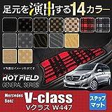 Hotfield ベンツ BENZ Vクラス (W447) サイドステップマット / チェックブラック