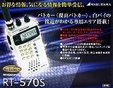 マルチバンドレシーバーRT-570S 鳴物入(NARIMONOIRI)マルチ受信機 カーロケ受信・連絡無線・警察無線 盗