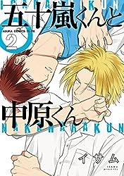 五十嵐くんと中原くん(2) (あすかコミックスCL-DX)