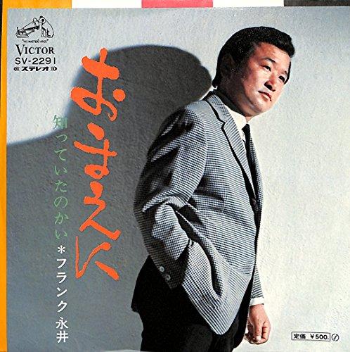おまえに[フランク永井][EP盤]