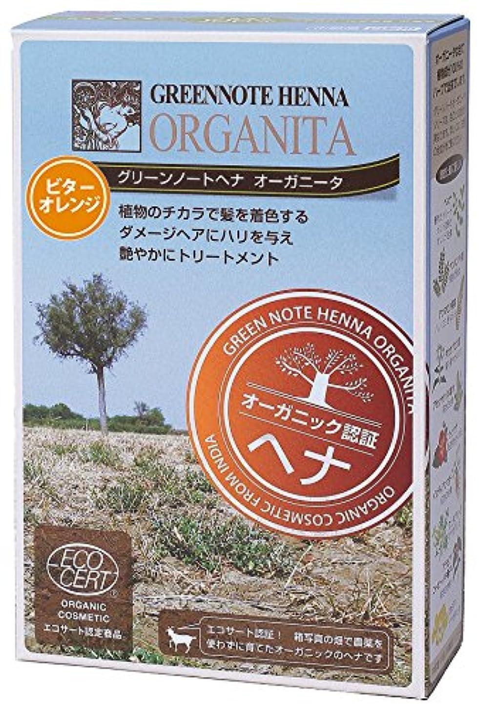 取り出す難しい優しいグリーンノートヘナ オーガニータ ビターオレンジ 100g